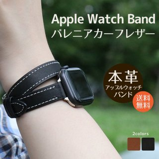 <img class='new_mark_img1' src='https://img.shop-pro.jp/img/new/icons5.gif' style='border:none;display:inline;margin:0px;padding:0px;width:auto;' />バレニアカーフレザー Apple Watch アップルウォッチ バンド Series 7 6 5 4 3 2 1 SE 38 40 41 42 44 45mm 白ステッチ 交換バンド ロング 二重巻き