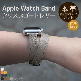 <img class='new_mark_img1' src='https://img.shop-pro.jp/img/new/icons5.gif' style='border:none;display:inline;margin:0px;padding:0px;width:auto;' />クリスプ ゴートレザー Apple Watch アップルウォッチ バンド Series 7 6 5 4 3 2 1 SE 38 40 41 42 44 45mm 山羊革 ベルト ロング 二重巻き