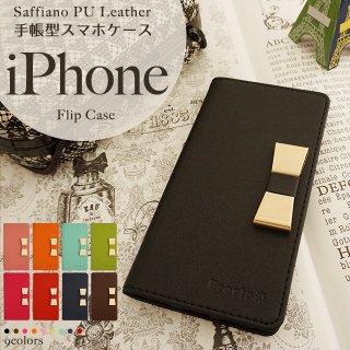 iPhone 12 12Pro 12mini ケース SE 第2世代 8 7 11 XR 11Pro Max スマホケース 手帳型 サフィアーノ PUレザー リボン ベルトなし