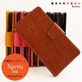 Xperia XZ3 XZ2 XZ1 XZs XZ ケース スマホケース 手帳型 XPERIAケース XPERIAカバー エクスペリアケース エクスペリアカバー ボーテダイアリー シンプル