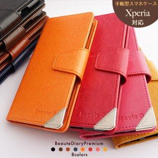 Xperia XZ3 XZ2 XZ1 XZs XZ ケース スマホケース 手帳型 XPERIAケース XPERIAカバー エクスペリア エクスペリアカバー ボーテダイアリー プレミアム ベルト付き