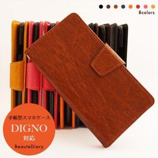 DIGNO スマホケース 手帳型 ディグノ ケース KYL22 KYV36 302KC 404KC 503KC 601KC WX10K シンプル ボーテダイアリー ベルト付き