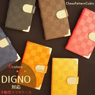 DIGNO ケース ディグノ スマホカバー スマホケース 手帳型 DIGNOカバー チェスパターン キュービック