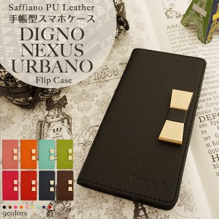 DIGNO NEXUS URBANO スマホケース 手帳型 ディグノ ネクサス アルバーノ サフィアーノ PUレザー リボン ベルトなし