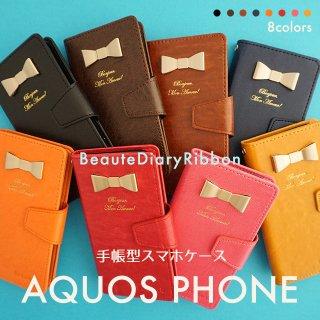 AQUOS PHONE 手帳型 ケース スマホカバー スマホケース アクオスフォンケース アクオスフォンカバー ボーテダイアリー リボン ベルト付き