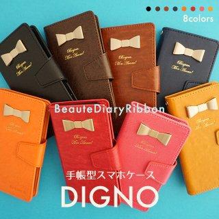 DIGNO 手帳型 ケース スマホケース DIGNOケース DIGNOカバー ディグノケース ディグノカバー ボーテダイアリー リボン ベルト付き