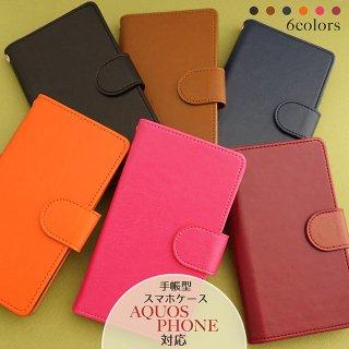AQUOS PHONE ケース スマホケース 手帳型 AQUOSPHONEケース アクオスフォンケース アクオスフォンカバー エヌダイアリー シンプル