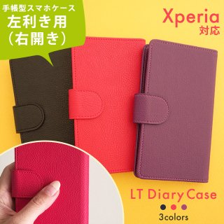 XPERIA XZ2 ケース スマホカバー スマホケース 手帳型 左利き 右開き XPERIAケース XPERIAカバー エクスペリアケース 左利き用ケース