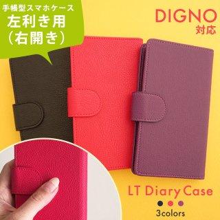 DIGNO M KYL22 ケース スマホカバー スマホケース 手帳型 左利き 右開き DIGNOケース DIGNOカバー ディグノケース 左利き用ケース