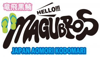 <img class='new_mark_img1' src='//img.shop-pro.jp/img/new/icons4.gif' style='border:none;display:inline;margin:0px;padding:0px;width:auto;' />MAGUBROSステッカーHELLO!!!