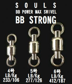 SOULS BB POWER MAX SWIVEL BB STRONG(2個入り)
