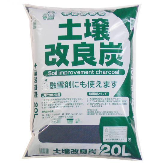 土壌改良炭 20L