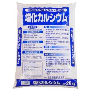 塩化カルシウム 25K 融雪剤