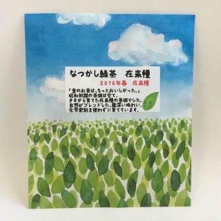 なつかし緑茶 在来種 50gリーフ