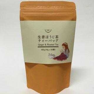 生姜ほうじ茶ティーバッグ<br/>40g(4gティーバッグ×10個)<br/>生産者:長野園(境町)