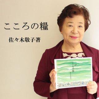 本「こころの糧」 佐々木敬子<BE>初版2004年