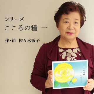 本「こころの糧一」 佐々木敬子<BR>初版2013年