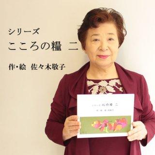 本「こころの糧二」 佐々木敬子<BR>初版2014年