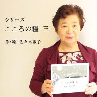 本「こころの糧三」 佐々木敬子<BR>初版2015年