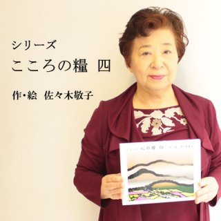 本「こころの糧四」 佐々木敬子<BR>初版2016年