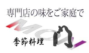 旨いちゃんこ鍋と夏は鱧の専門店。特殊冷凍の個食鍋もあります  京都 季節料理 門公式通販ページ