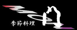 季節料理 門公式通販サイト