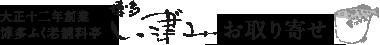 福岡博多のふぐ料理店「博多い津み」お取り寄せ