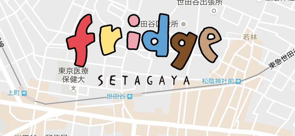 fridge setagaya ONLINE SHOP