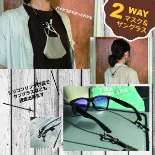 50/50 WORKSHOP MASK CORD  【12色】