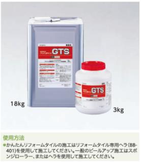 BB-558  サンゲツ 接着剤 GTS 3kg