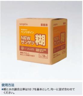 BB-378 サンゲツ 壁紙用接着剤  NEW サンゲツ糊