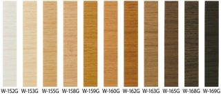 W-152G〜W-169G サンゲツ ガード巾木(木目調)