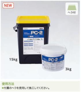 BB-577 サンゲツ 接着剤 PC-2 3kg