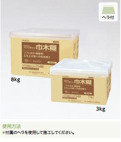 BB-561 サンゲツ 接着剤 巾木糊 3kg