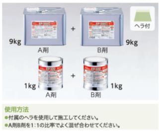 BB-584 サンゲツ 接着剤 EP-300 9kg 2缶セット