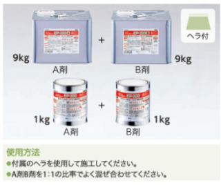 BB-575 サンゲツ 接着剤 EP-300 1kg 2缶セット