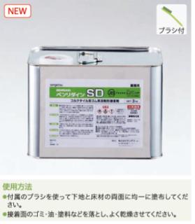 BB-581 サンゲツ 接着剤 3kg缶 SD