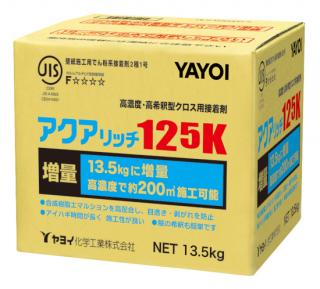 217-202 アクアリッチ125K(13.5kg) ヤヨイ化学