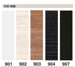 東リ スタイル巾木(木目・抽象)
