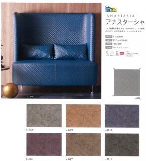 L-2007 シンコール 椅子生地