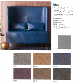 L-2009 シンコール 椅子生地