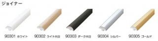 90304 リリカラ 副資材 ジョイナー V-wall