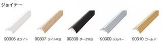 90310 リリカラ 副資材 ジョイナー V-wall