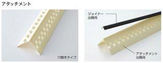 90312 リリカラ 副資材 アタッチメント V-wall