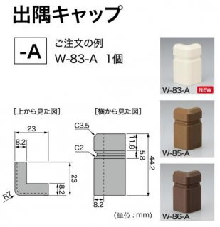 W-83-A サンゲツ 出隅キャップ