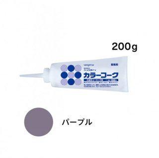 BB-110 サンゲツ 内装用コーキング材 カラーコーク