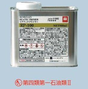 BB550 サンゲツ リアテック用下地処理剤 RP-100