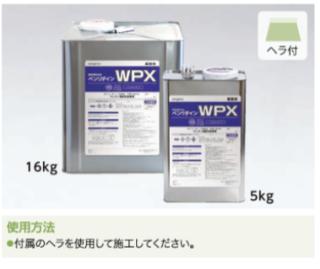 BB-480 サンゲツ 接着剤 WPX 5kg
