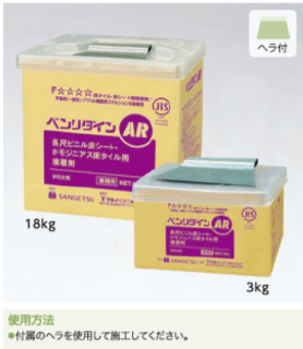 BB-517 サンゲツ 接着剤 AR 3kg