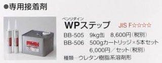 BB-506 サンゲツ接着剤 WPステップ   カートリッジ5本セット